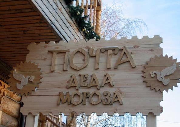 Фото Вотчина Деда Мороза в Великом почта Устюге