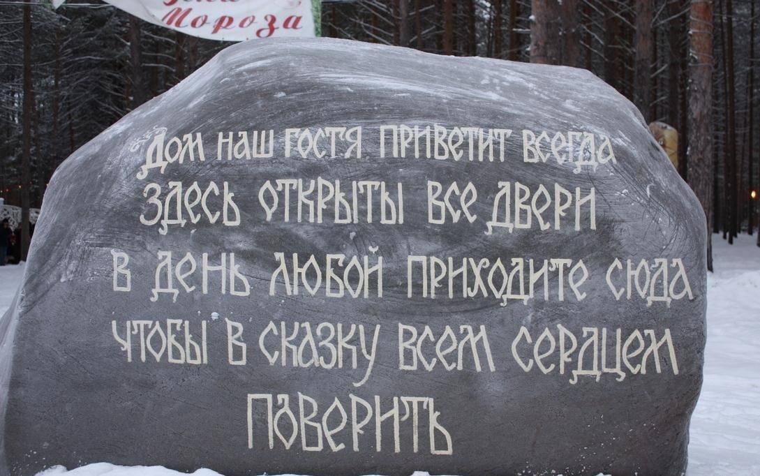 Вотчина Деда Мороза в Великом Устюге камень фото