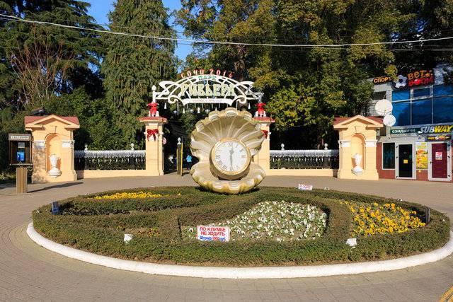 Парк Ривьера фото