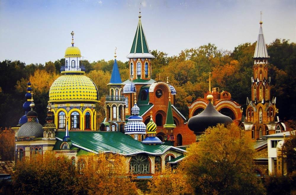 Храм семи религий в Казани фото